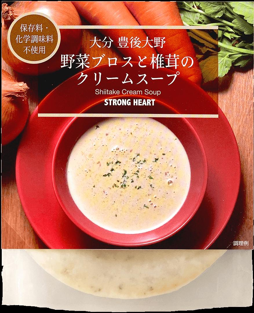 ベジブロスと椎茸のクリームスープの商品写真