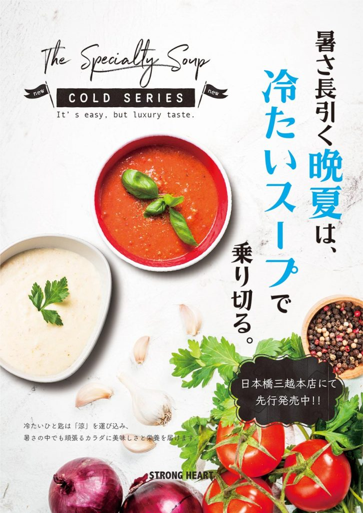 暑さ長引く晩夏は、冷たいスープで乗り切る。Strong Heart冷製スープを日本橋三越本店にて先行発売中。