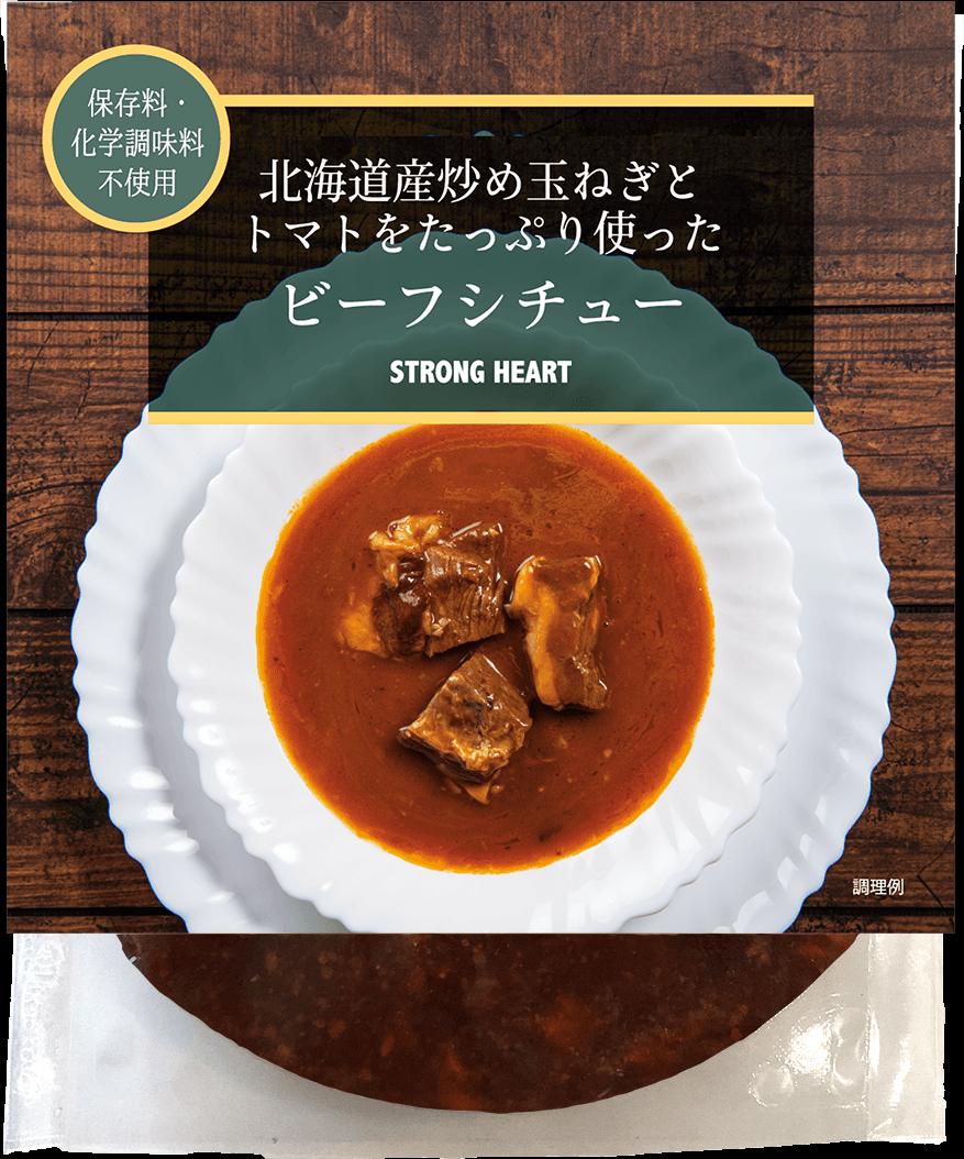 北海道炒め玉ねぎとトマトをたっぷり使ったビーフシチューの商品写真