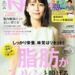 日経ヘルス2020年2月号表紙