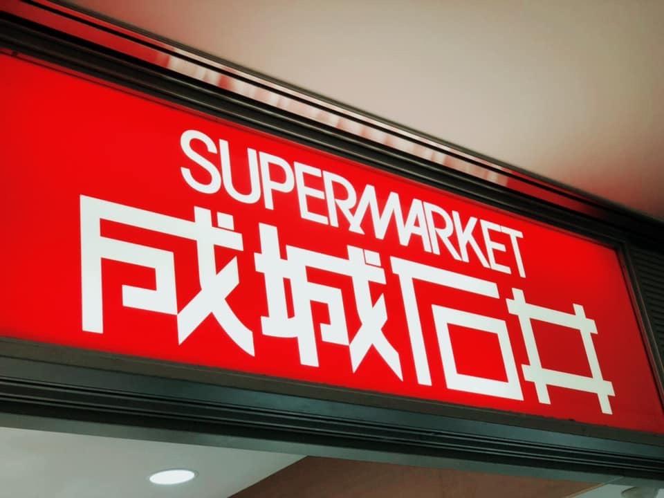 スーパーマーケット成城石井の看板